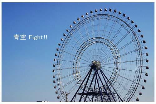青空ファイト!!.jpg